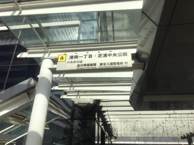千葉 入国 管理 局