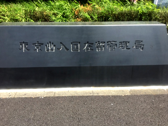 出入国在留管理局への行き方 【東京出入国在留管理局】 | 外国人就労 ...
